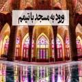 تیمم، غسل، مسجد