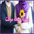 مهریه، ازدواج، موقت، مالیت