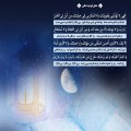 دعای ابوحمزه ثمالی