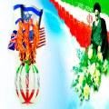 دهه فجر انقلاب اسلامی