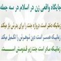 کرامت بانوان در اسلام