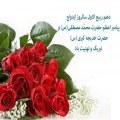 عکس نوشته تبریک ازدواج پیامبر با حضرت خدیجه