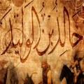 خالد بن ولید و کشتن مالک