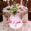 سالن عروسی