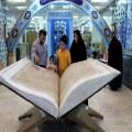 بازگشایی نمایشگاه قرآن کریم از ساعت 18