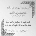 علم دانش در اسلام