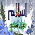 دین اسلام و صلح