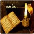ماه رمضان