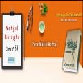 Nahjul Balagha Carta nº 53