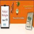 Nahjul Balagha Carta nº 54