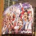 دیواره نگار جام جهانی زنان ورزشگاه