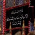 یاد شهیدان در مجالس امام حسین علیه السلام