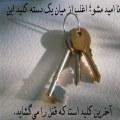 کلیدهای امید