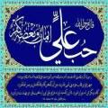 حب علی معیار ایمان و کفر