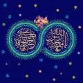 حضرت محمد و حضرت خدیجه