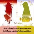 حجاب مصونیت است از ....