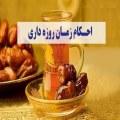 زمان افطار در ماه رمضان