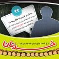 ازدواج,کمیسیون قضایی مجلس,ازدواج جوانان,سخنگوی کمیسیون حقوقی مجلس,مهریه