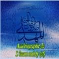Imam Mahdi (af)