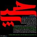 قیام امام حسین (علیه السام)