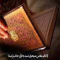 آیا کتاب مقدس مسیحیان نسبت به قرآن جذابتر است؟