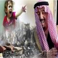 جنایات آل سعود