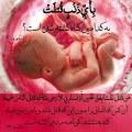 سقط جنین