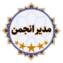 تصویر مدیر انجمن