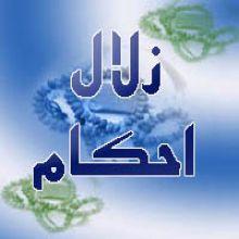 تصویر کارشناس احکام