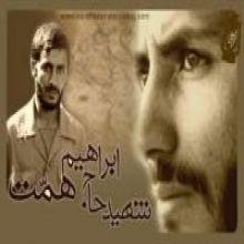 تصویر رفیق حاج همت