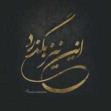 تصویر Bahar_Mj