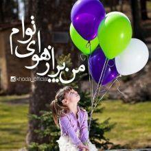 تصویر یاسمین زهرا