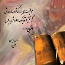 تصویر mohammadfarokhi