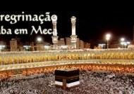 As Práticas do Islã  Segunda Parte