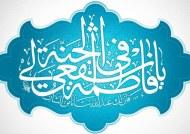مولودی / ولادت حضرت معصومه سلام الله علیها