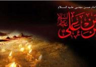 هفتم صفر شهادت امام حسن مجتبی علیه السلام