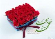 پیوند آب  و آتش سالروز ازدواج حضرت محمد ص با حضرت خدیجه س
