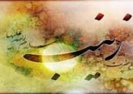 مولودی حضرت زینب علیها سلام