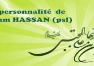 LA PERSONNALITÉ DE L'IMAM HASSAN (psl)