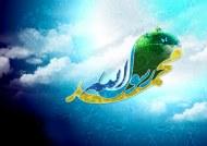 محمد'خاتم النبيين,الرسول الأعظم