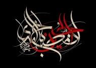 االحسين,حب الحسين,طه الفشني
