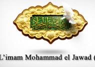 L'IMAM MOHAMMAD el JAWAD (p)