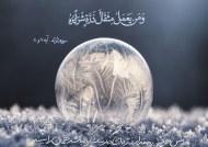 شرط ورود به بهشت و جهنم در قرآن