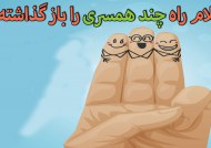 اسلام راه چند همسری را باز گذاشته؟!