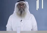 الكلباني ينجد هيئة الترفيه السعودية بفتواه المثيرة
