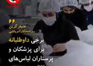 روایت خارجیها از مدیریت کرونایی در ایران
