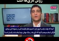 تحریمهای آمریکا علیه ایران مشابه روش نازیها است
