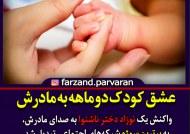 عشق کودک دوماهه به مادرش