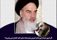 امام خمینی (ره) مردمیترین رهبر تاریخ ایران