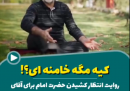 روایت انتظار کشیدن حضرت امام برای آقای خامنه ای